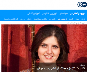 Deutsche Welle Persian - Sepideh Raissadat Interview on European Tour